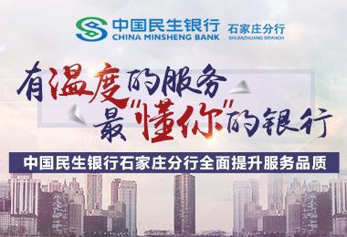 中国民生银行石家庄分行全面提升服务品质