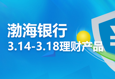 渤海银行3.14-3.18理财产品