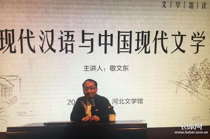 """河北文学馆开讲""""现代汉语与中国现代文学"""""""