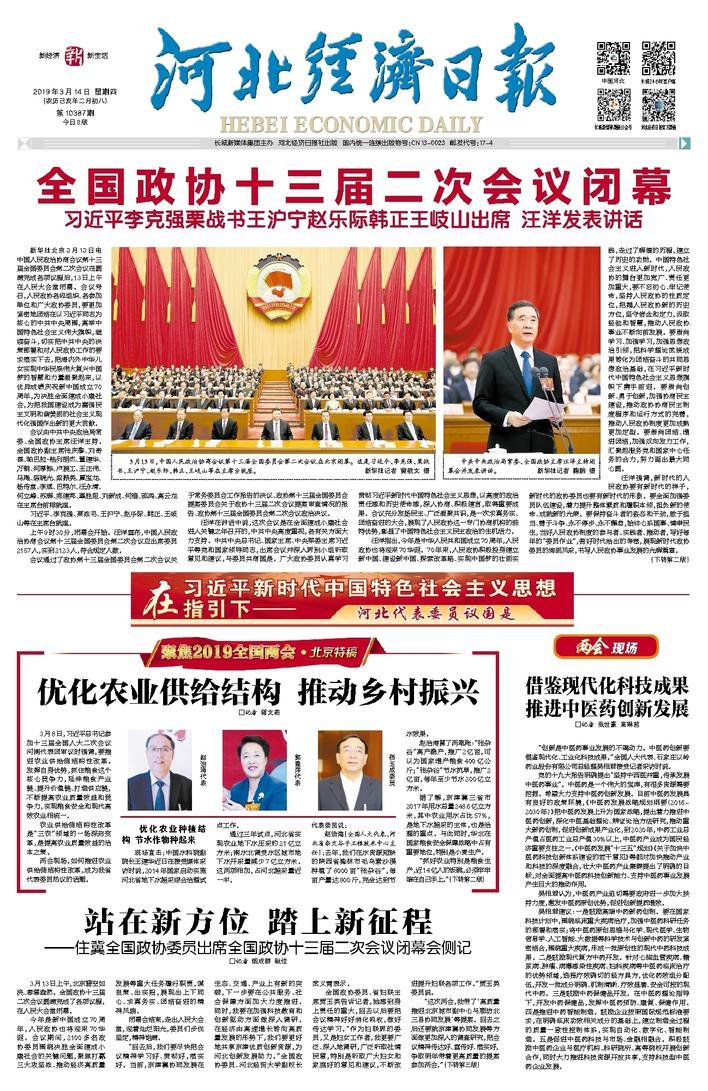 河北经济日报头版3.14