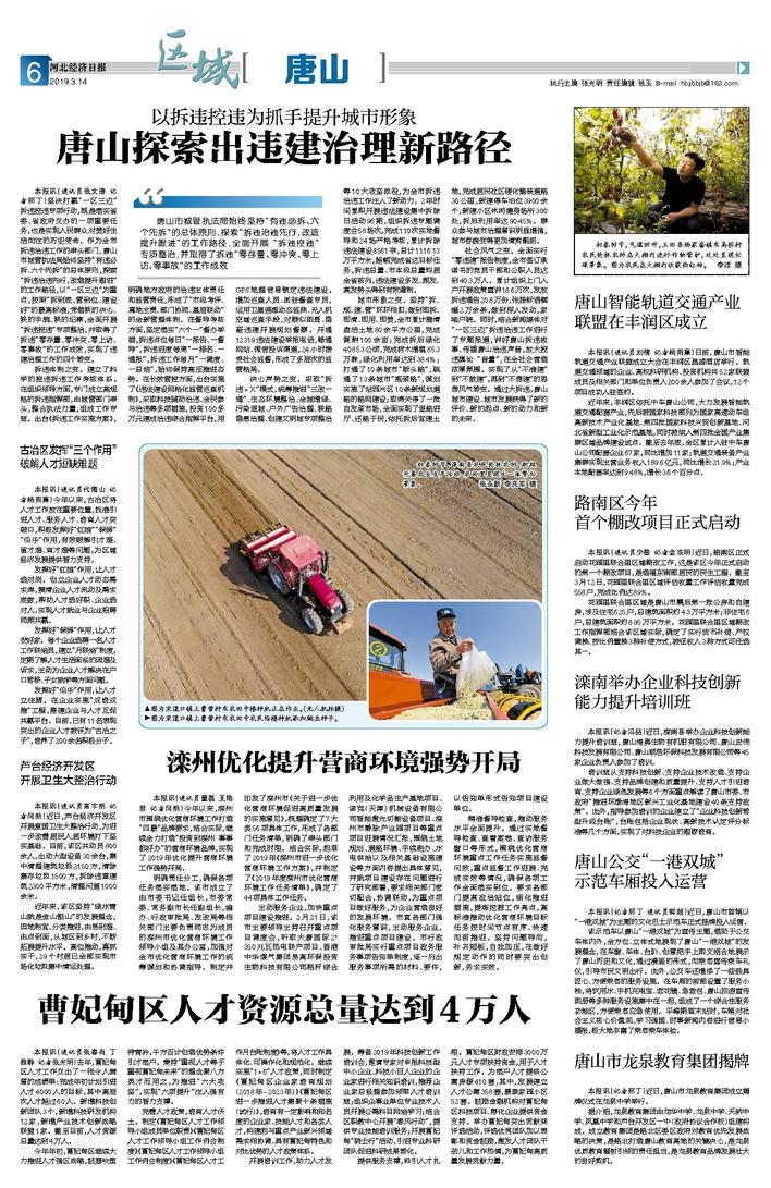 河北经济日报区域版3.14