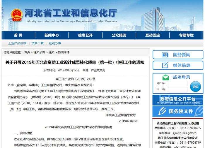 2019河北省资助工业设计成果转化项目申报工作启动