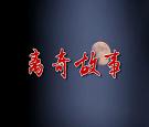 大国清官·狄仁杰 离奇的传说