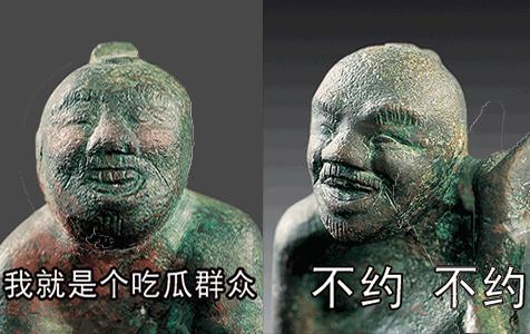 魔性!博物馆文物变成表情包
