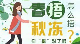 """""""春捂秋冻""""怎么捂?"""