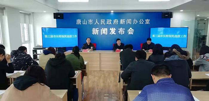 唐山市召开第三届市长特别奖选拔工作新闻发布会