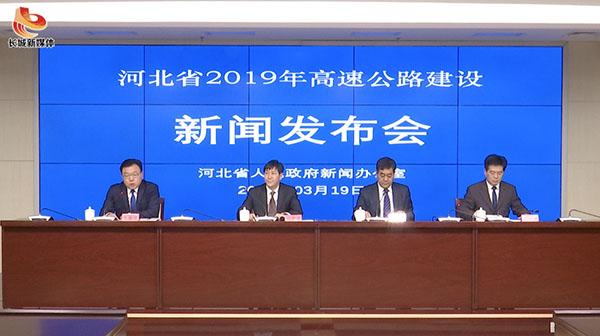 河北省2019年高速公路建设