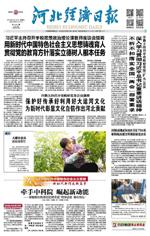 河北经济日报2019.3.19