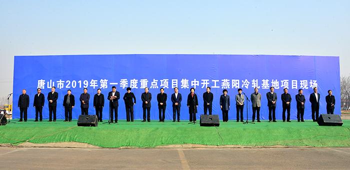唐山迁安12个重点项目集中开工 总投资147亿元