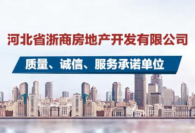 河北省浙商房地产开发有限公司——质量、诚信、服务承诺单位