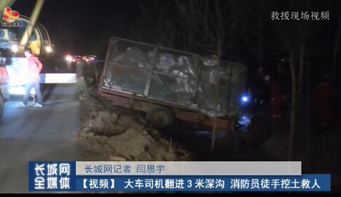 【视频】大车司机翻进3米深沟 消防员徒手挖土救人
