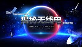 《揭秘无线电》第一集:什么是无线电