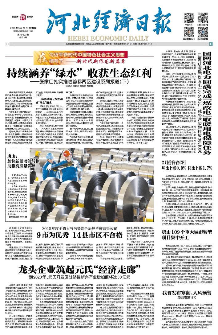 河北经济日报头版3.21