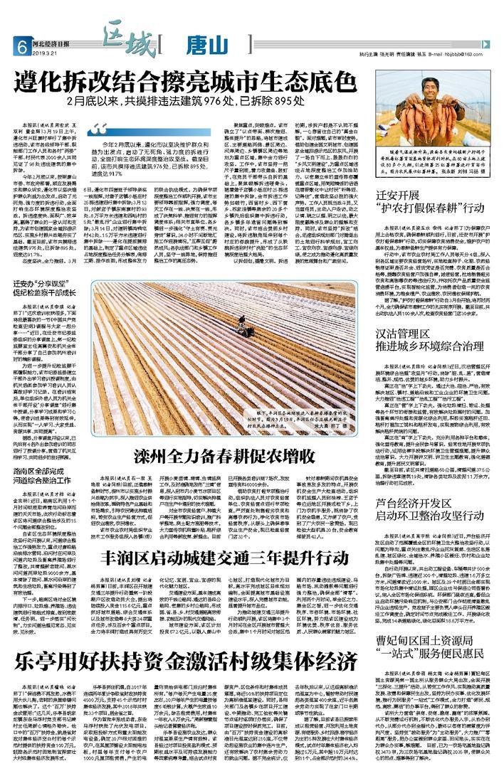河北经济日报区域版3.21