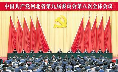 省委九届八次全会召开<br/>部署2019年经济社会发展任务