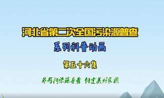 污染源普查动画56