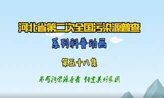 污染源普查动画58
