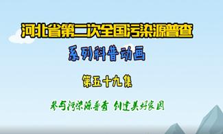 污染源普查动画59