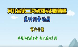 污染源普查动画60