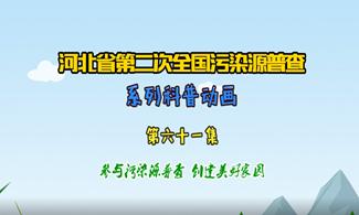 污染源普查动画61