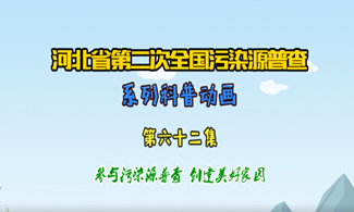 污染源普查动画62
