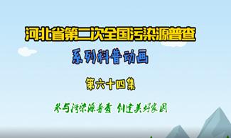 污染源普查动画64