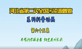 污染源普查动画65