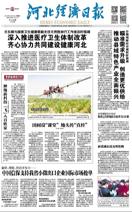 河北经济日报(20190323)