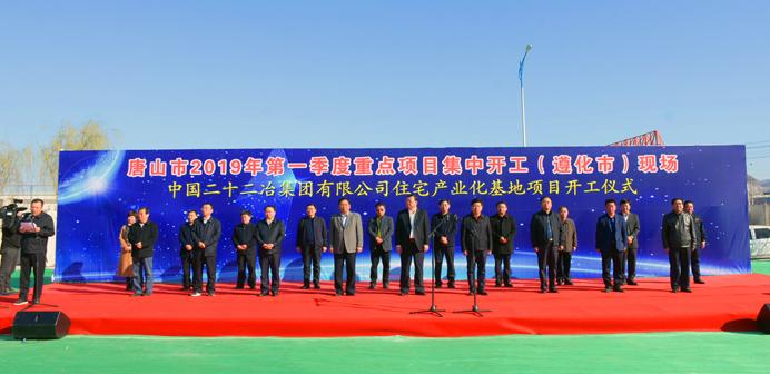唐山遵化:项目建设涌春潮<br>在建项目达107个 完成投资72亿元