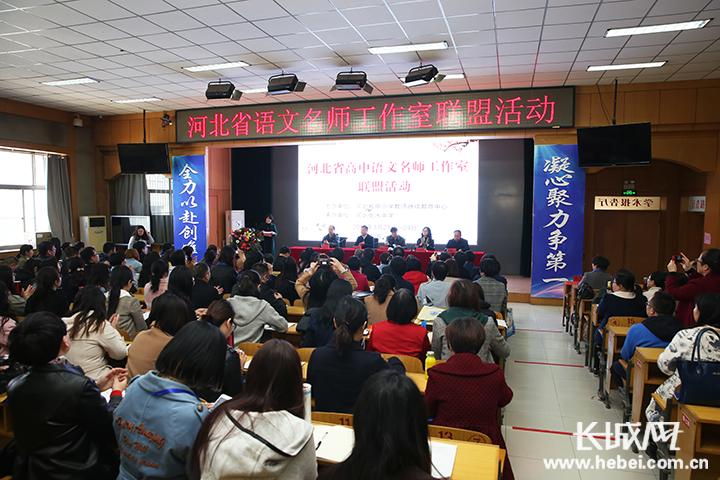 河北省高中语文名师工作室联盟活动在衡水中学开幕