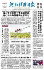 河北经济日报2019.3.23