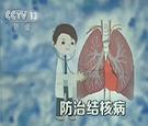 世界防治结核病日:我国每年新发结核病患者约90万例