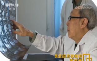 97岁肝胆外科之父,何时放下手术刀?