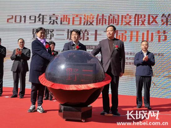 涞水野三坡第十二届开山节开幕