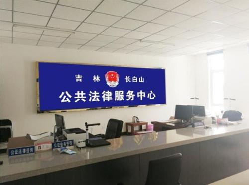 新华区实现三级公共法律服务平台全覆盖