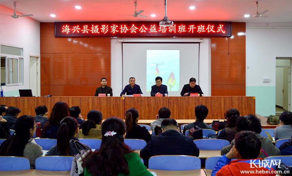 海兴县摄影家协会举办公益培训班