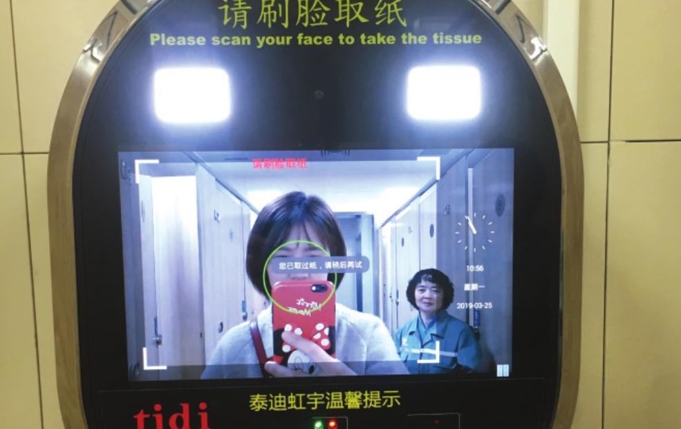 """邯郸火车站公厕安装""""刷脸取纸机"""""""