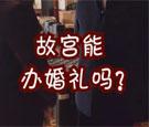 故宫院长单霁翔官宣:不能办婚礼 口红买不着 想来上班你得考