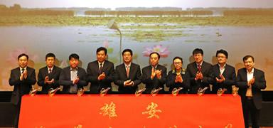 雄安·雄州文化艺术节将于4月举行