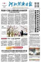 河北经济日报(2019.03.27)