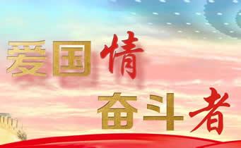 【专题】爱国情奋斗者