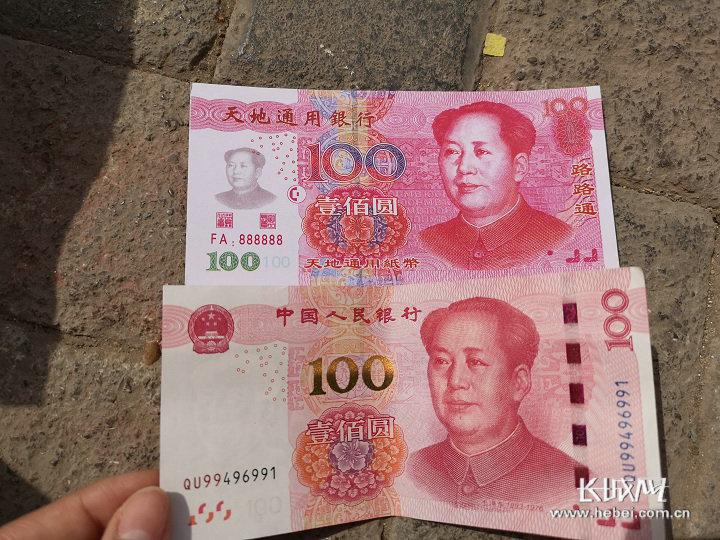 """清明节临近""""人民币版冥币""""依然热销"""
