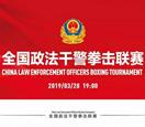 政法干警拳击联赛总决赛