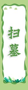 清明节的十大传统习俗