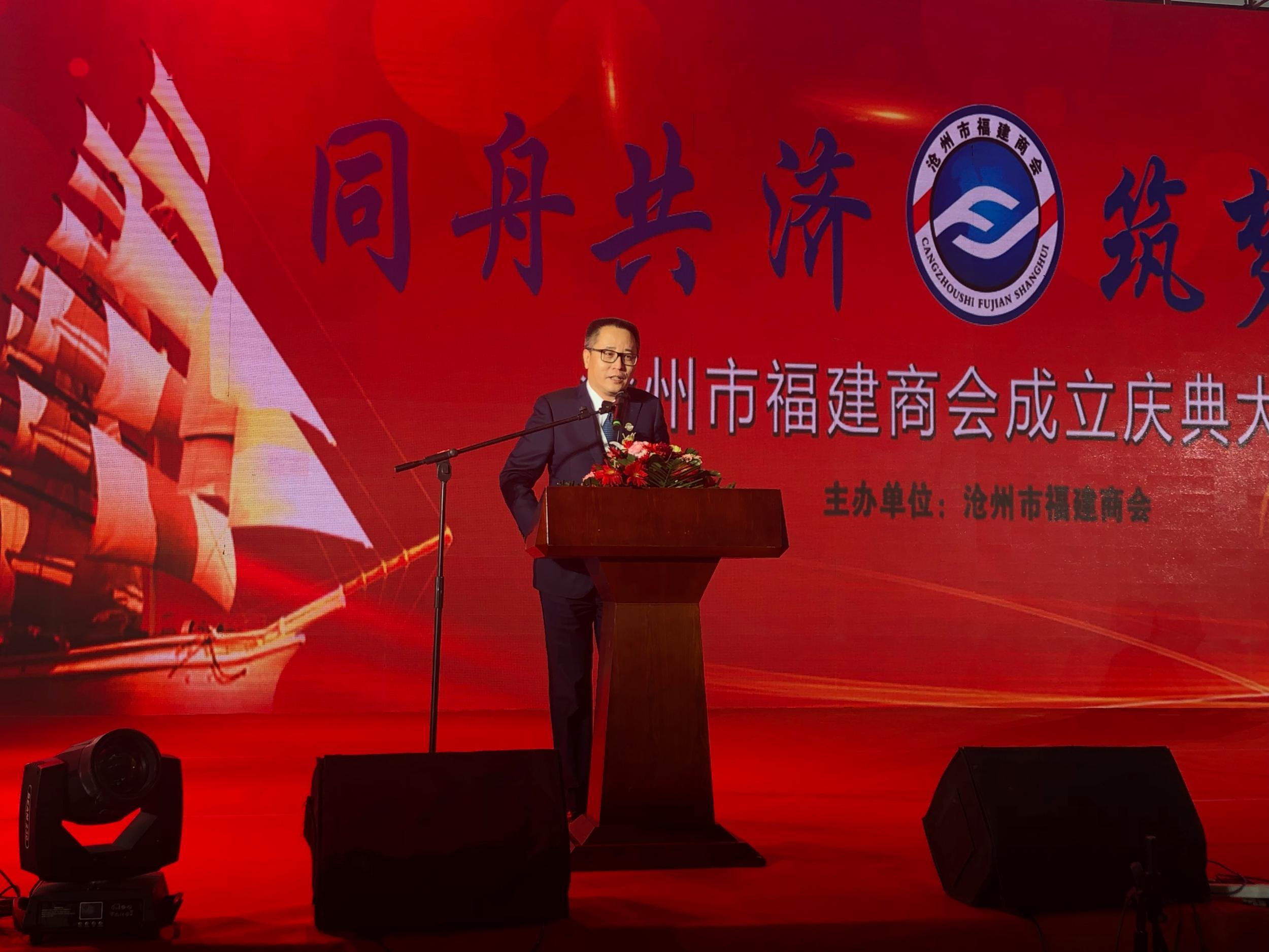 沧州市福建商会举行成立庆典大会图片