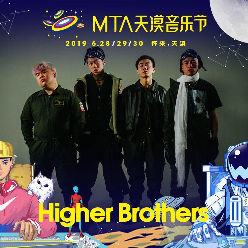 2019MTA天漠音乐节将于6月28日开唱