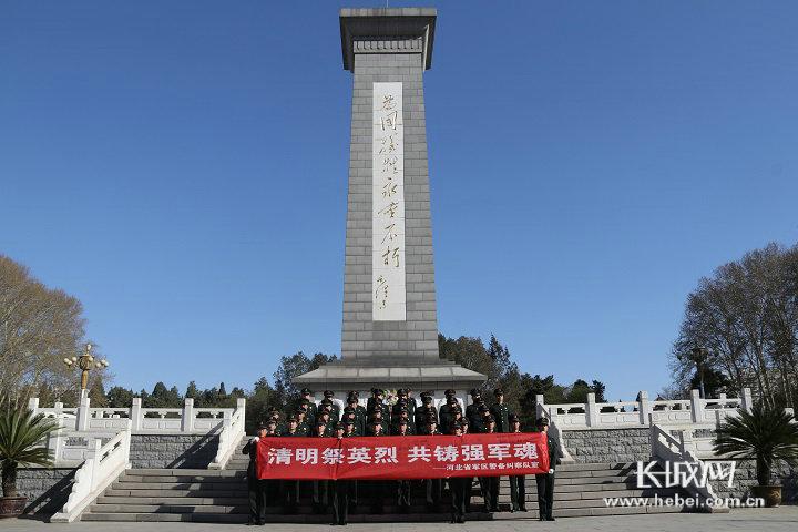 清明祭英烈 共铸强军魂河北省军区警备纠察队开