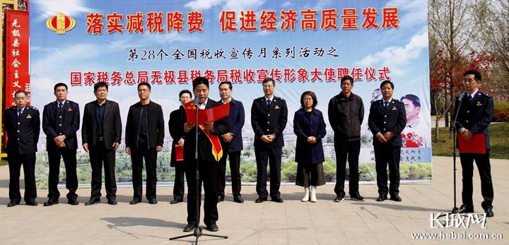 """""""感动中国人物""""吕保民成为无极县税务局税收宣传形象大使"""