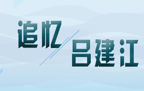 【专题】追忆吕建江