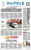 河北经济日报(2019.04.05)